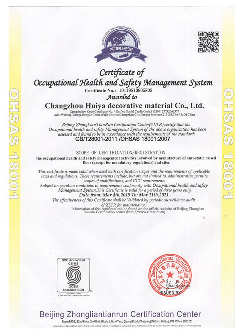 HuiYa Raised Access Floor Certifications - Occupational Health and Safety Management Certification (OHSAS 18001 Certification).jpg